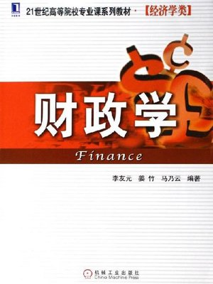 cover image of 财政学