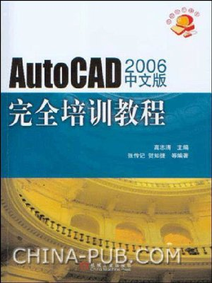 cover image of AutoCAD 2006 中文版完全培训教程