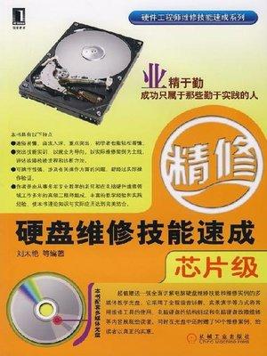 cover image of 硬盘维修技能速成(芯片级)