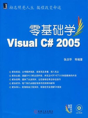 cover image of 零基础学Visual C# 2005