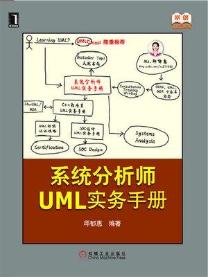 cover image of 系统分析师UML用例实战