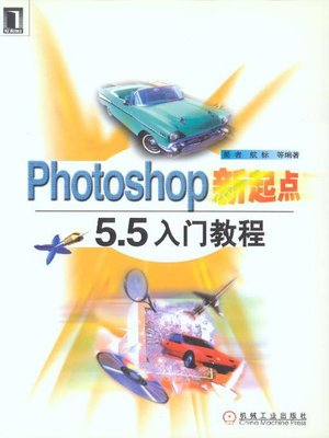 cover image of Photoshop新起点——5.5入门教程