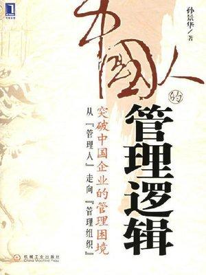 cover image of 中国人的管理逻辑