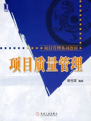 cover image of 项目质量管理
