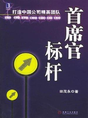 cover image of 首席官标杆:打造中国公司精英团队