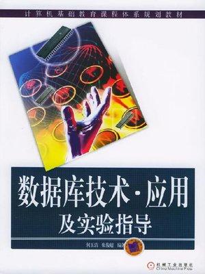 cover image of 数据库技术·应用及实验教程