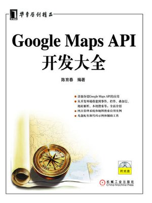 cover image of Google Maps API开发大全
