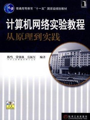 cover image of 计算机网络实验教程-从原理到实践