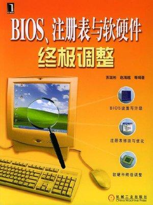 cover image of BIOS、注册表与软硬件终极调整