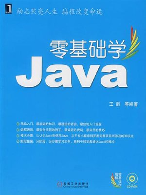 cover image of 零基础学Java