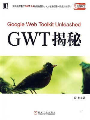 cover image of GWT揭秘