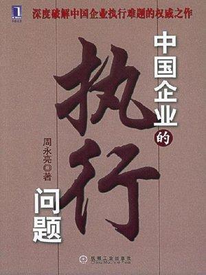 cover image of 中国企业的执行问题