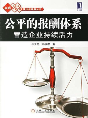 cover image of 公平的报酬体系:营造企业持续活力