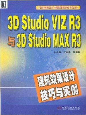 cover image of 3D Studio VIZ R3与3D Studio MAX R3建筑效果设计技巧与实例