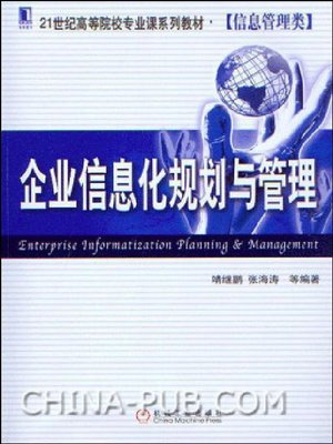 cover image of 企业信息化规划与管理