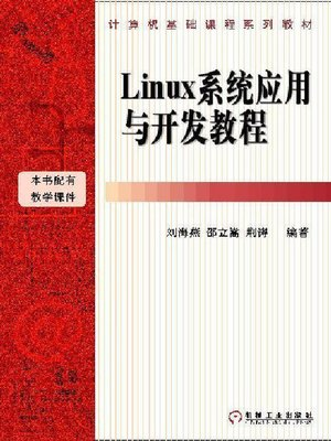 cover image of Linux系统应用与开发教程