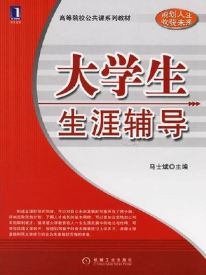 cover image of 大学生生涯辅导