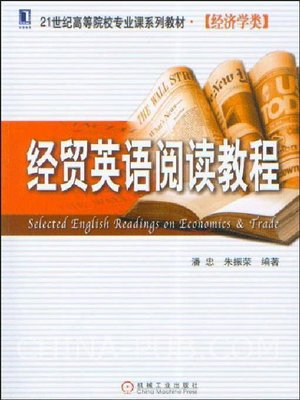 cover image of 经贸英语阅读教程
