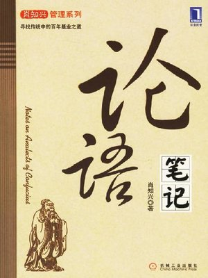 cover image of 论语笔记
