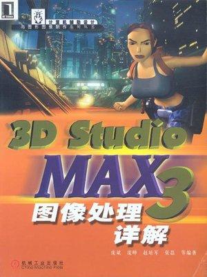 cover image of 3D Studio MAX R3图像处理详解