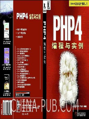 cover image of PHP 4 编程与实例
