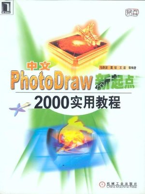 cover image of 中文PhotoDraw新起点——2000实用教程