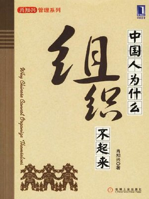 cover image of 中国人为什么组织不起来