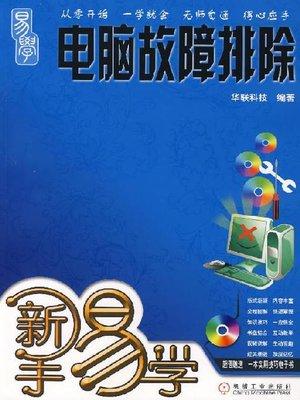 cover image of 新手易学——电脑故障排除