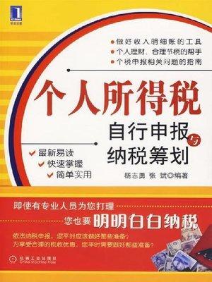 cover image of 个人所得税自行申报与纳税筹划
