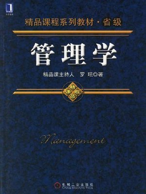 cover image of 管理学