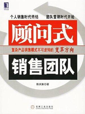 cover image of 顾问式销售团队