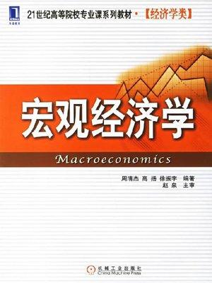 cover image of 宏观经济学