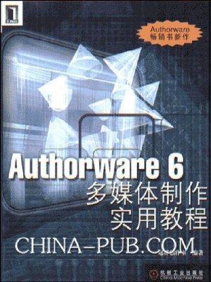 cover image of Authorware 6多媒体制作实用教程