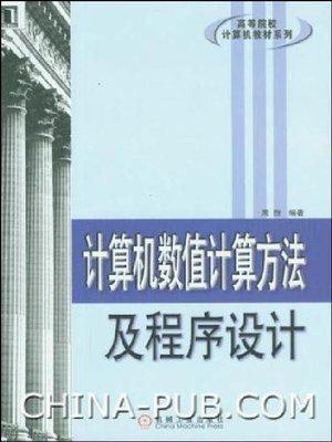 cover image of 计算机数值计算方法及程序设计