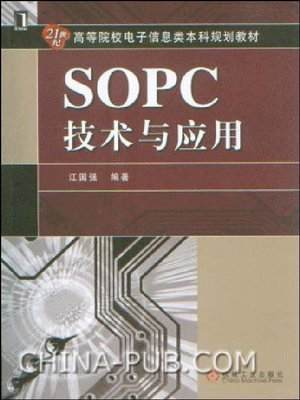 cover image of SOPC技术与应用