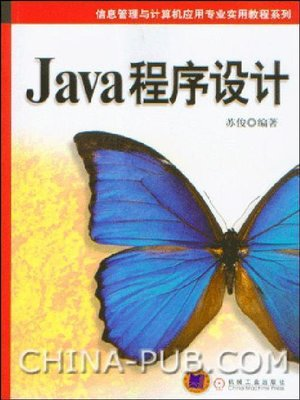 cover image of Java程序设计