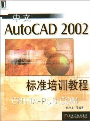 cover image of 中文AutoCAD 2002 标准培训教程