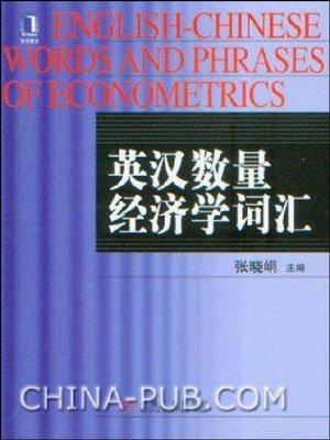 cover image of 英汉数量经济学词汇