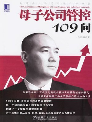 cover image of 母子公司管控109问