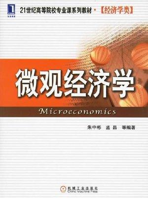 cover image of 微观经济学