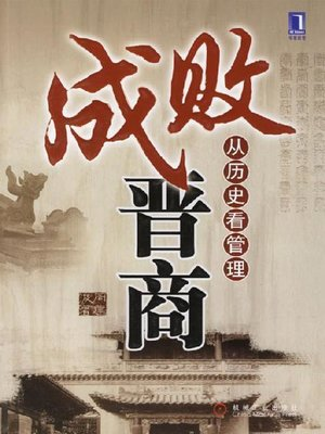 cover image of 成败晋商