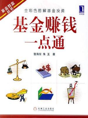 cover image of 基金赚钱一点通