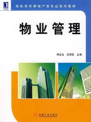 cover image of 物业管理