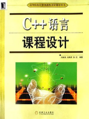 cover image of C++语言课程设计