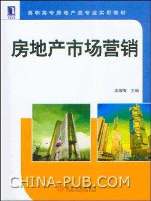 cover image of 房地产市场营销
