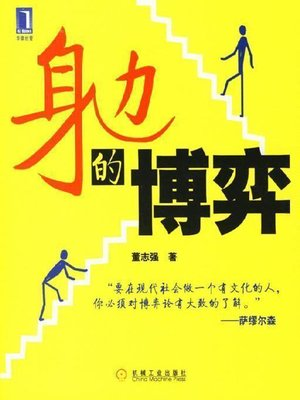cover image of 身边的博弈