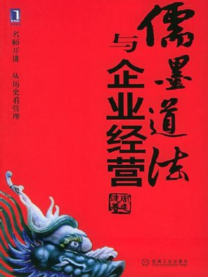 cover image of 儒墨道法与企业经营