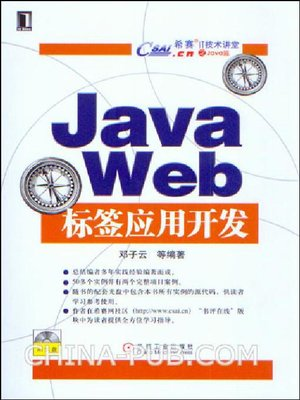 cover image of Java Web标签应用开发