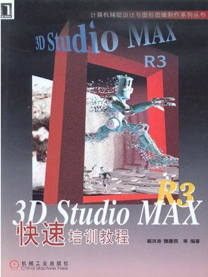 cover image of 3D Studio MAX R3快速培训教程