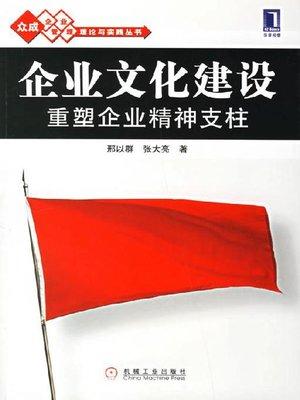 cover image of 企业文化建设重塑企业精神支柱